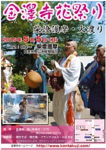 2015花祭りフライヤー0001